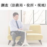 不動産調査(法務局・役所・現地)